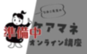【準備中】ケアマネオンライン講座ロゴ.jpg