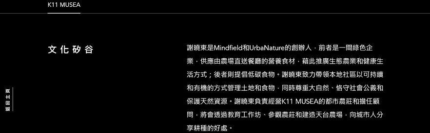 K11 MUSEA_2_Chi_edited.jpg