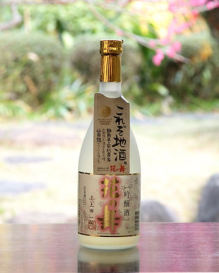 花の舞(吟醸酒).jpg