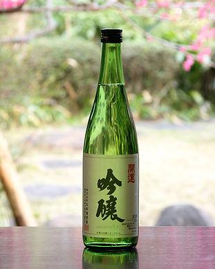 開運(吟醸酒).jpg
