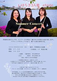 いばらき3人娘sumer concert.jpg