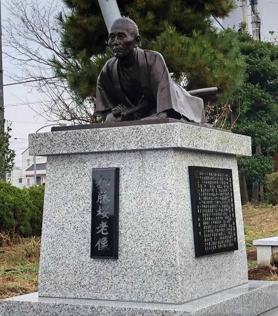加藤桜老像