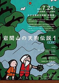岩間山の天狗伝説ちらし.jpg