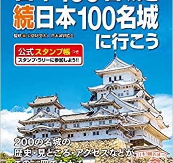 日本100名城ガイドブック販売中