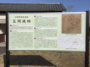 笠間城跡.jpg