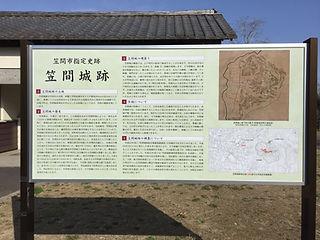 笠間城跡案内板