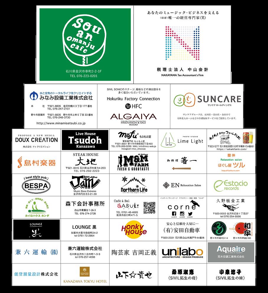 協賛ロゴ(ホームページ用).png