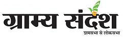 gramya-sandesh-logo.png