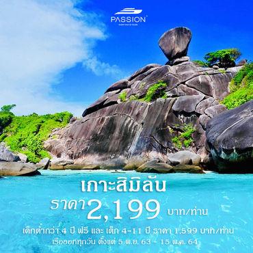 Similan Island.jpg