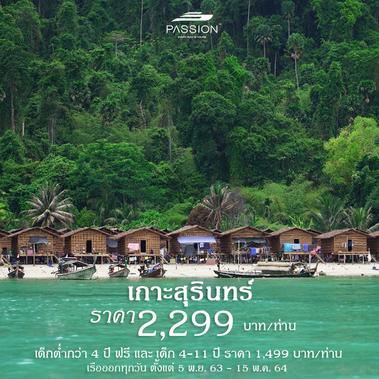 Surin Island.png