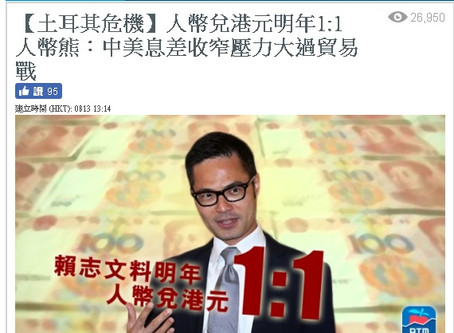 If CNY/HKD dropped to 1:1 ratio, what will happen to HK's retail sector?如果人民幣/港元下跌至1:1的比例,香港的零售業會怎樣?