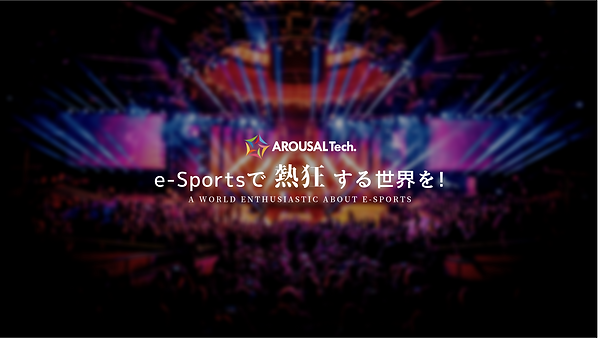 e-Sportsで熱狂する世界を (3).png