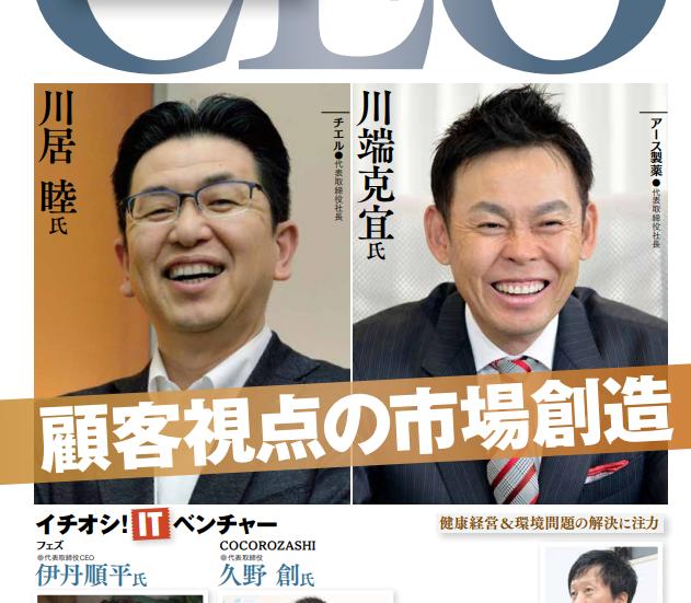 【雑誌掲載】社長情報CEOに弊社代表の佐藤が掲載されました。