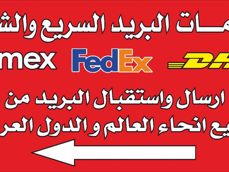 Our Branches In Amman