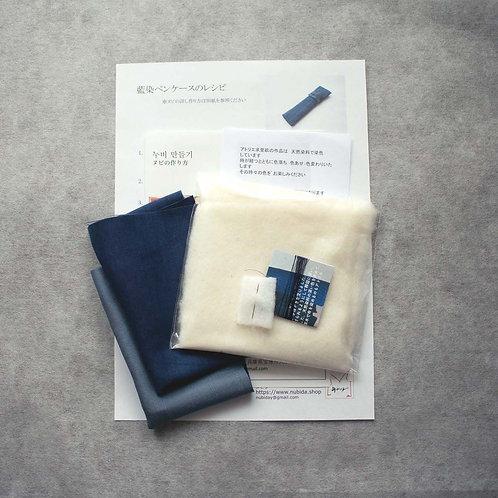 藍染ペンケースのキット