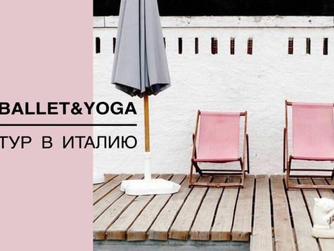 Ballet&Yoga Тур в Италию!