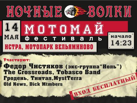 Фестиваль лучшей рок-музыки «МотоМай»