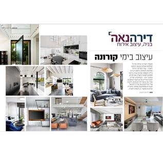 דירה נאה- פרוייקט קורונה 1.jpg