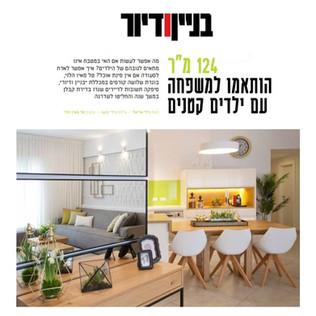"""דירה בנ""""צ מגזין בניין ודיור"""
