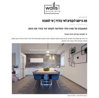 אי במטבח דירה ביבנה - וואלז