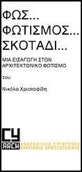 Νικόλας Χριστοφίδης - Εισαγωγή στον αρχιτεκτονικό φωτισμό