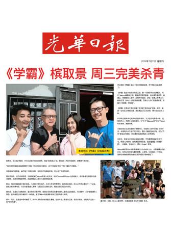 《学霸》Kwong Wah Newspaper