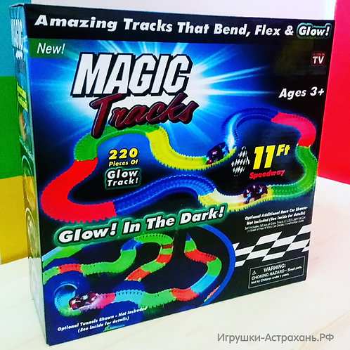 Дорога с машинкой Магический гибкий трек 220 деталей