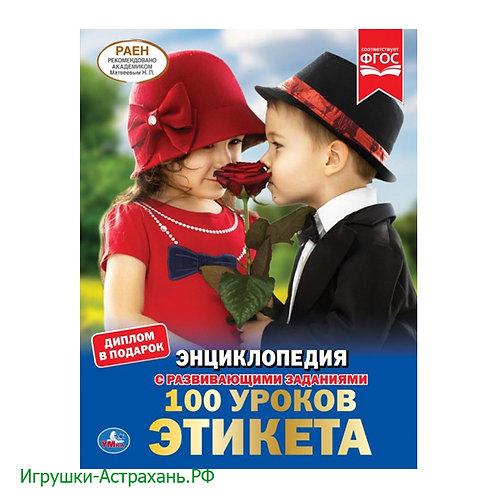 Энциклопедия 100 УРОКОВ ЭТИКЕТА с развивающими заданиями