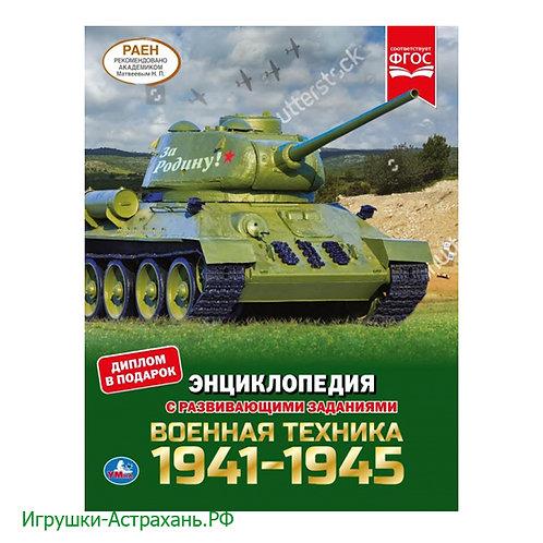 Энциклопедия с развивающими заданиями ВОЕННАЯ ТЕХНИКА 1941-1945