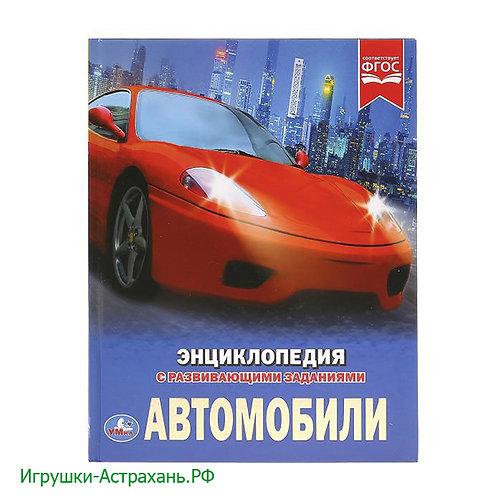 Энциклопедия АВТОМОБИЛИ с развивающими заданиями