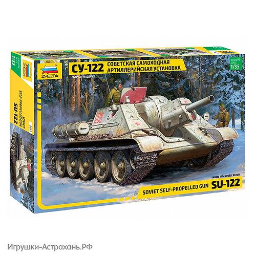Звезда. Советская самоходная артиллерийская установка СУ-122