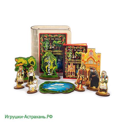 Игровой набор Театр на столе Сестрица Аленушка