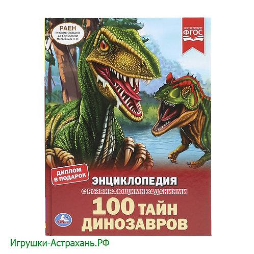 Энциклопедия 100 ТАЙН ДИНОЗАВРОВ с развивающими заданиями