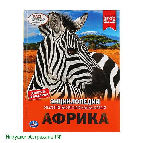 Энциклопедия с развивающими заданиями АФРИКА
