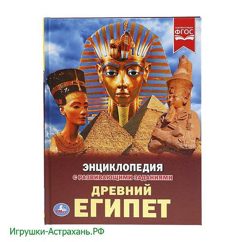 Энциклопедия ДРЕВНИЙ ЕГИПЕТ с развивающими заданиями