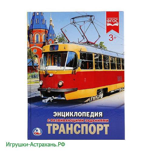 Энциклопедия ТРАНСПОРТ с развивающими заданиями