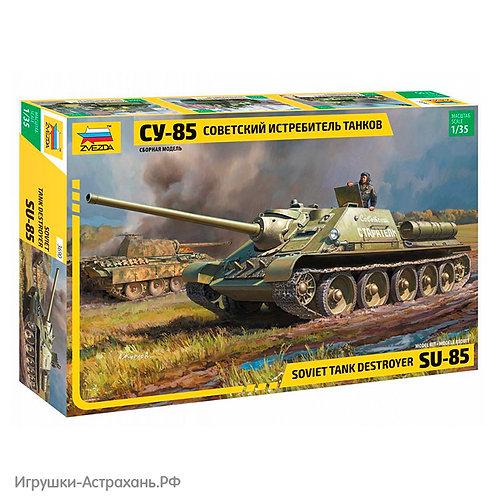 Звезда. Советский истребитель танков СУ-85