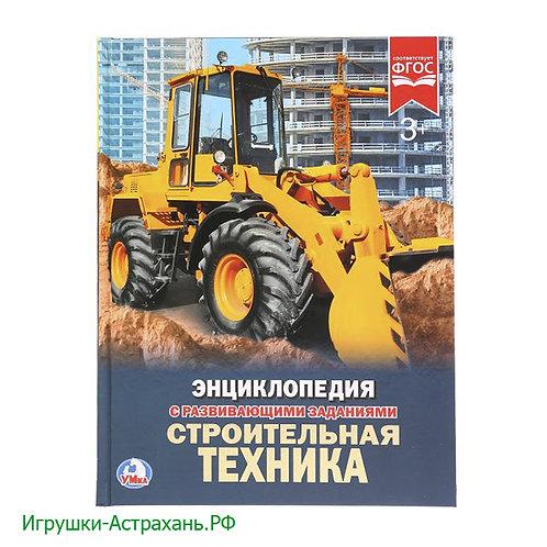 Энциклопедия СТРОИТЕЛЬНАЯ ТЕХНИКА с развивающими заданиями