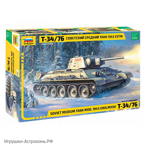 Звезда. Советский средний танк Т-34/76 1943