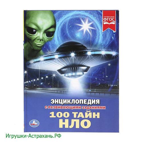 Энциклопедия 100 ТАЙН НЛО с развивающими заданиями