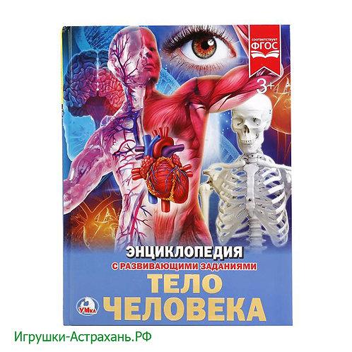 Энциклопедия ТЕЛО ЧЕЛОВЕКА с развивающими заданиями