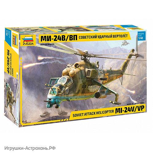 Звезда. Советский ударный вертолет Ми-24В/ВП