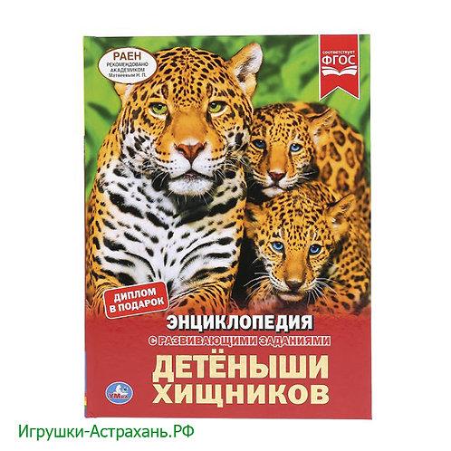 Энциклопедия ДЕТЕНЫШИ ХИЩНИКОВ с развивающими заданиями
