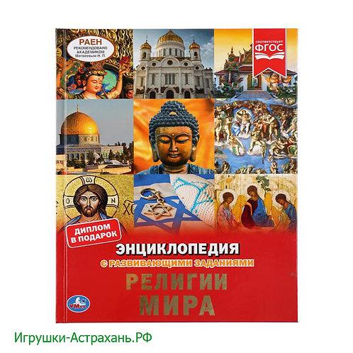 Энциклопедия Религии Мира. Умка