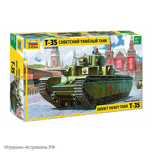 Звезда. Советский тяжелый танк Т-35