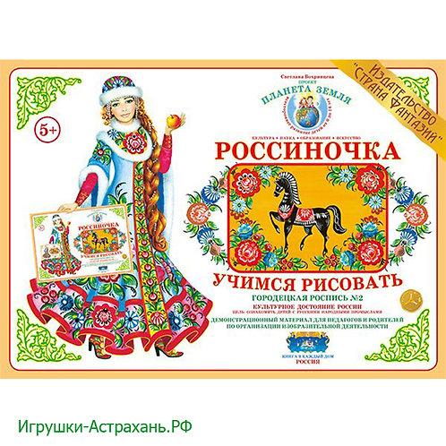 Демонстрационный материал Учимся рисовать Городецкая роспись № 2