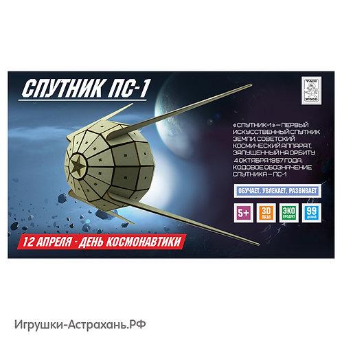 Конструктор из дерева Спутник ПС-1