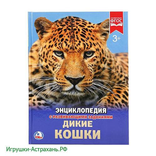 Энциклопедия ДИКИЕ КОШКИ с развивающими заданиями