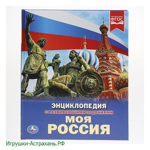 Энциклопедия МОЯ РОССИЯ с развивающими заданиями