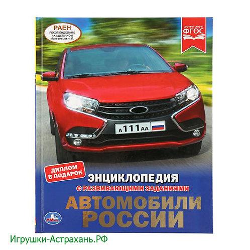 Энциклопедия Автомобили России. Умка